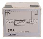 фото преобразователя переменного тока ПНС-3