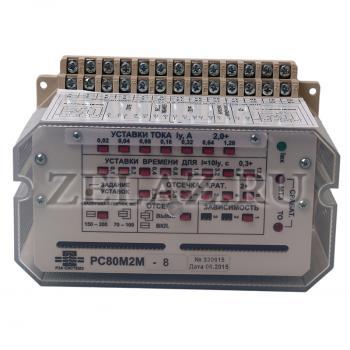 Реле РС80М2М базовое 1…8